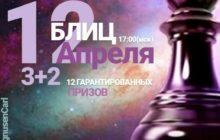 Открытый онлайн БЛИЦ-турнир 3+2
