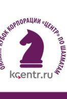 Кубок Корпорации «Центр» по шахматам